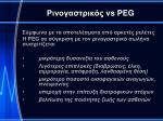 vs peg
