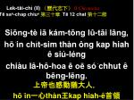 le k t i ch ii ii chronicles t sa cha p chiu t 12 chat