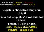 le k t i ch ii ii chronicles t sa cha p chiu t 13 chat