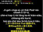 le k t i ch ii ii chronicles t sa cha p chiu t 15 chat