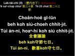 le k t i ch ii ii chronicles t sa cha p chiu t 23 chat