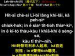 le k t i ch ii ii chronicles t sa cha p chiu t 27 chat