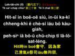 le k t i ch ii ii chronicles t sa cha p chiu t 3 chat
