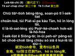 le k t i ch ii ii chronicles t sa cha p chiu t 5 chat