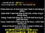 le k t i ch ii ii chronicles t sa cha p chiu t 6 chat