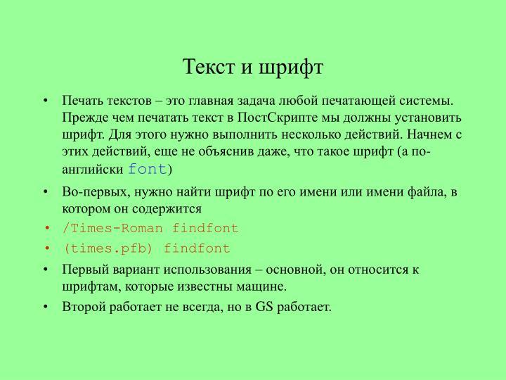 Текст и шрифт