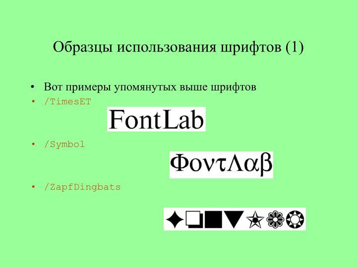 Образцы использования шрифтов (1)