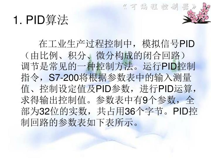 1. PID