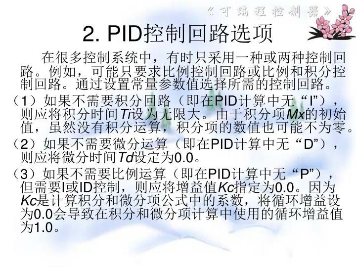 2. PID