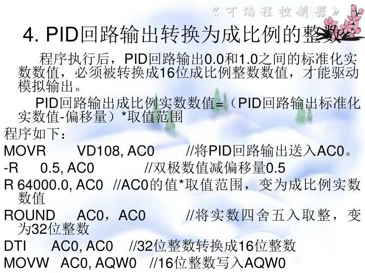 4. PID