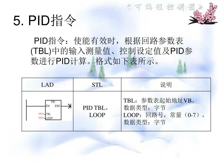 5. PID