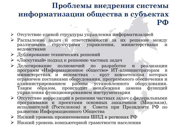 Проблемы внедрения системы информатизации общества в субъектах РФ