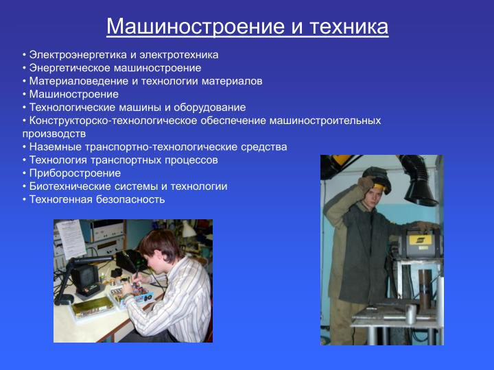 Машиностроение и техника