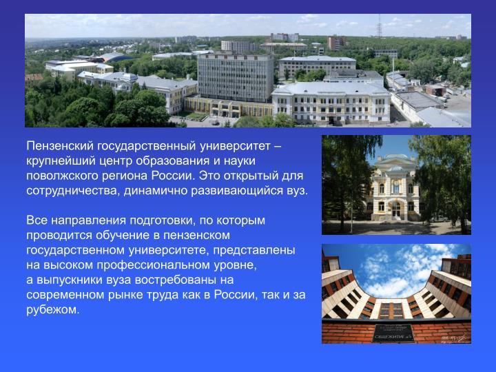Пензенский государственный университет – крупнейший ...