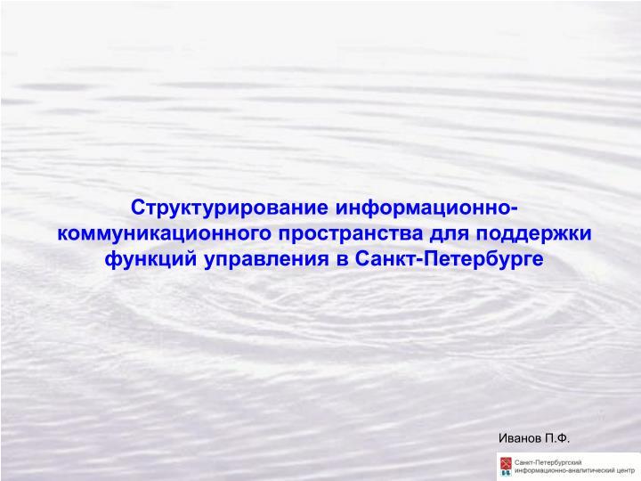 Структурирование информационно-коммуникационного пространства для поддержки функций управления в Санкт-Петербурге