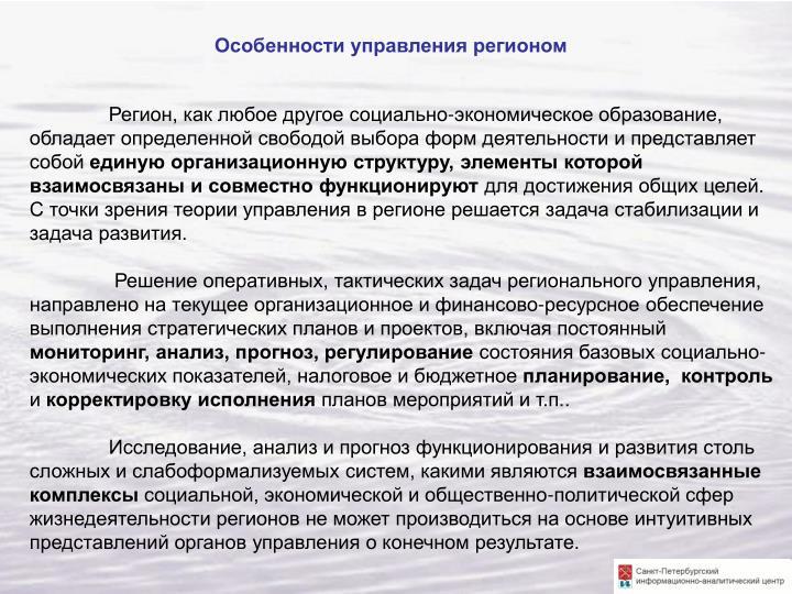Особенности управления регионом
