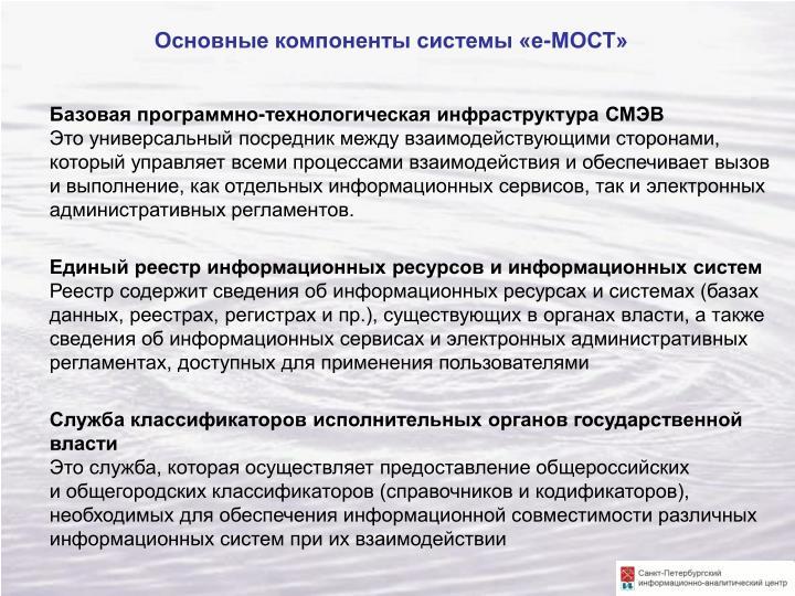 Основные компоненты системы «е-МОСТ»