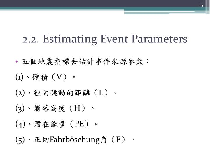 2.2. Estimating Event Parameters