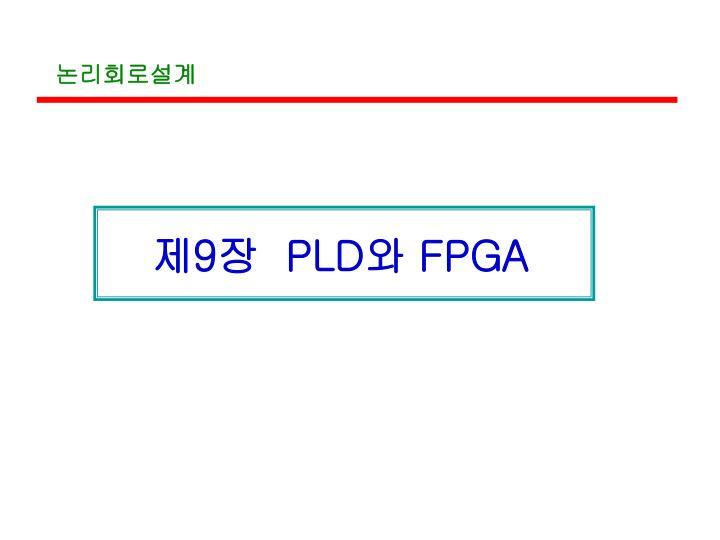 9 pld fpga