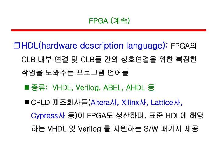 FPGA (