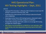 hhs operational plan hiv testing highlights sept 2011