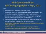 hhs operational plan hiv testing highlights sept 20111