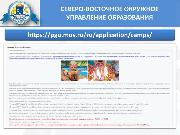 https://pgu.mos.ru/ru/application/camps/