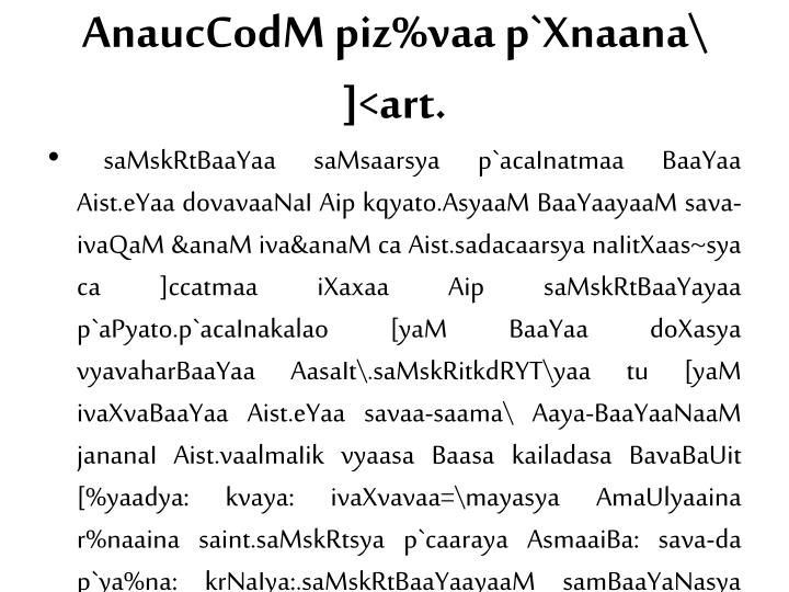 AnaucCodM piz%vaa p`Xnaana\ ]<art.