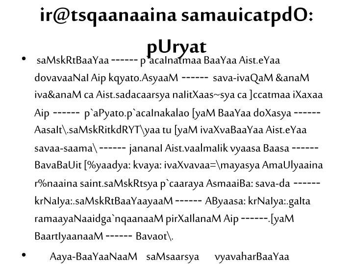 ir@tsqaanaaina samauicatpdO: pUryat