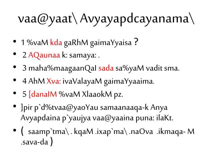 Vaa@yaat avyayapdcayanama