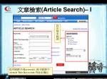 article search i