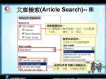 article search iii