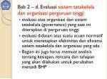 bab 2 d evaluasi sistem tatakelola dan organisasi perguruan tinggi