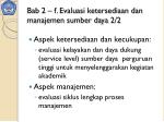bab 2 f evaluasi ketersediaan dan manajemen sumber daya 2 2