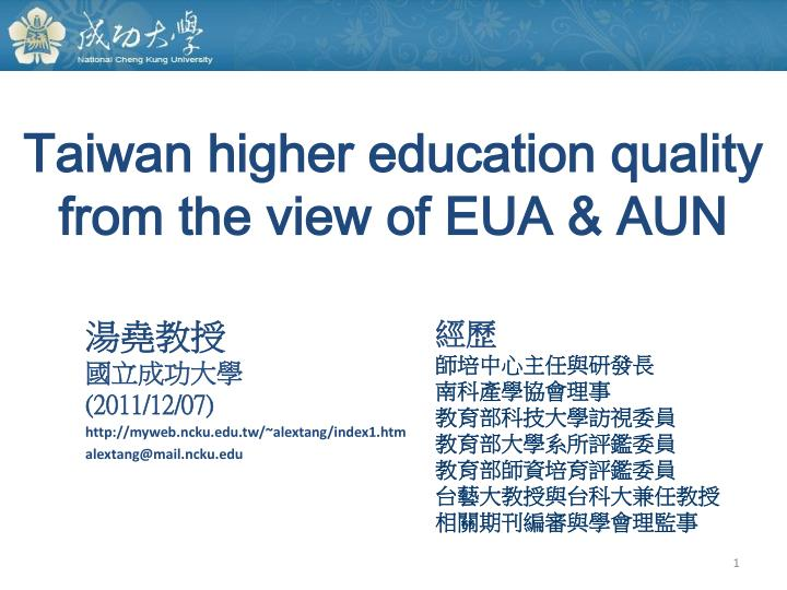 Taiwan higher education quality from the view of eua aun