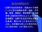 alg atg1