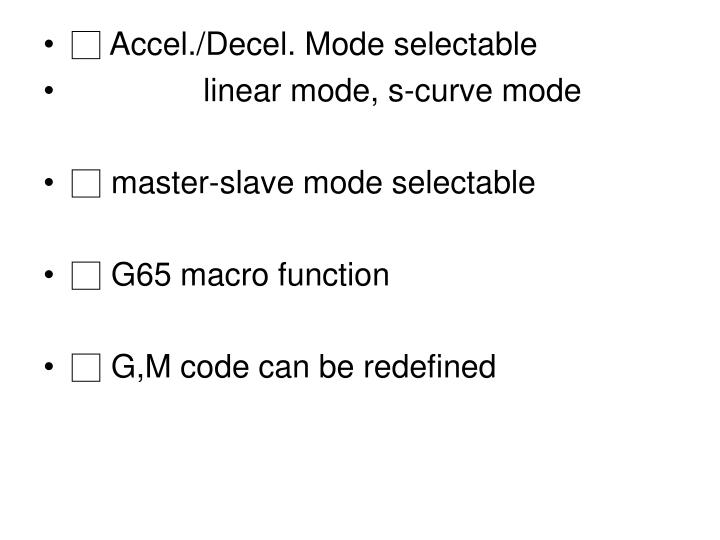 □ Accel./Decel. Mode selectable
