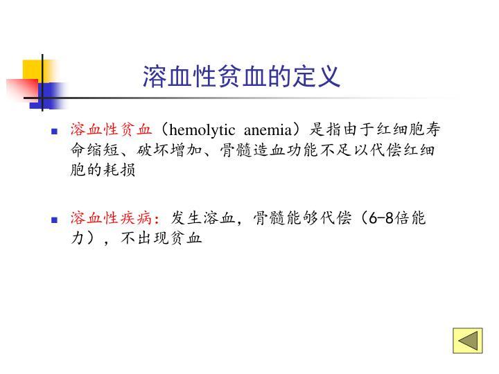 溶血性贫血的定义