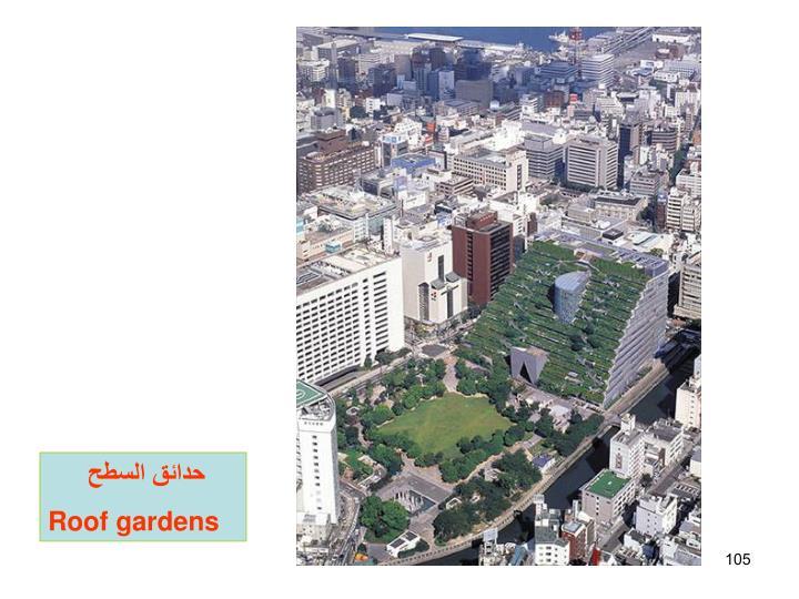 حدائق السطح