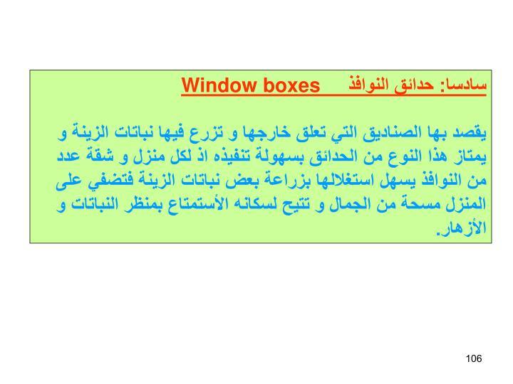 سادسا: حدائق النوافذ