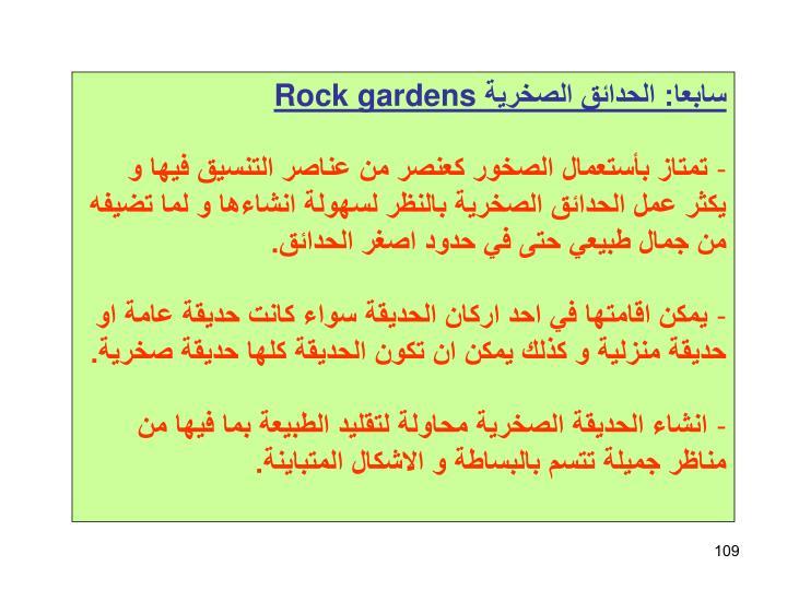 سابعا: الحدائق الصخرية