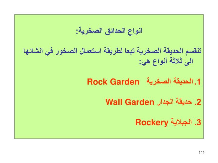 انواع الحدائق الصخرية: