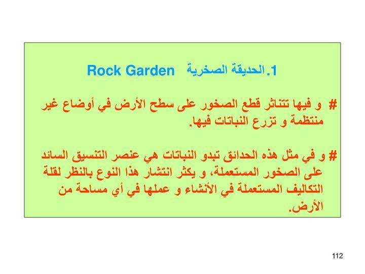 الحديقة الصخرية