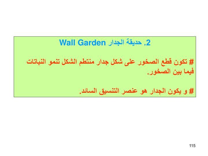 2. حديقة الجدار