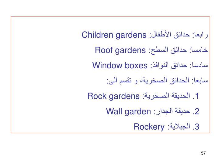 رابعا: حدائق الأطفال: