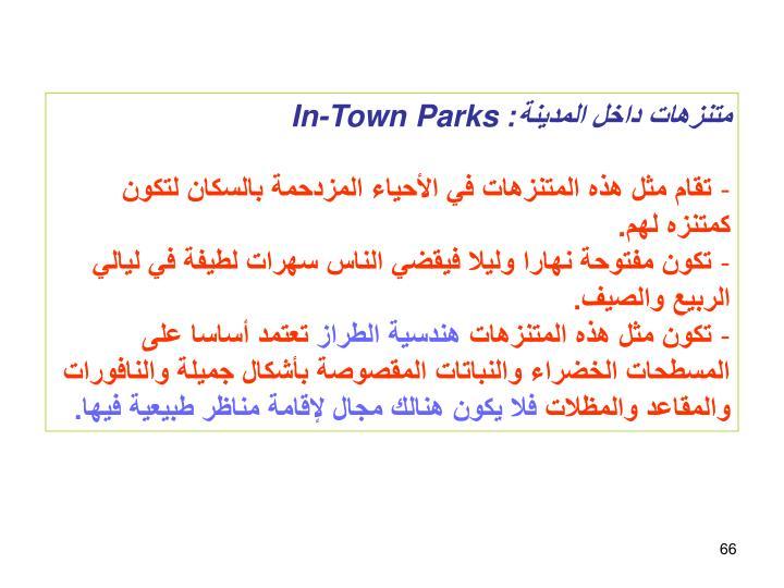 متنزهات داخل المدينة: