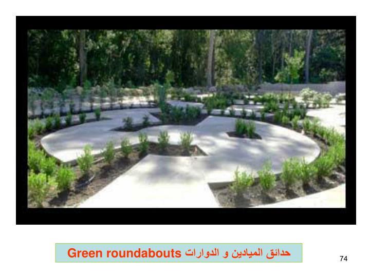 حدائق الميادين و الدوارات