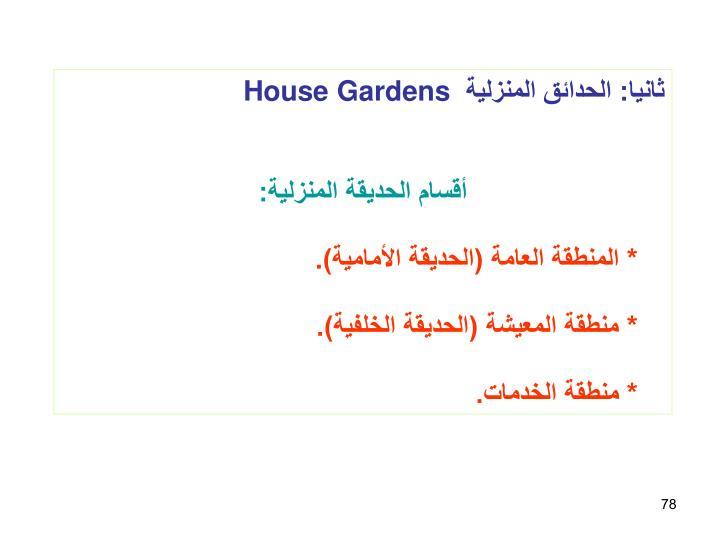 ثانيا: الحدائق المنزلية
