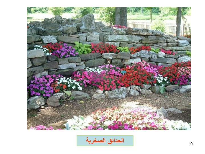 الحدائق الصخرية