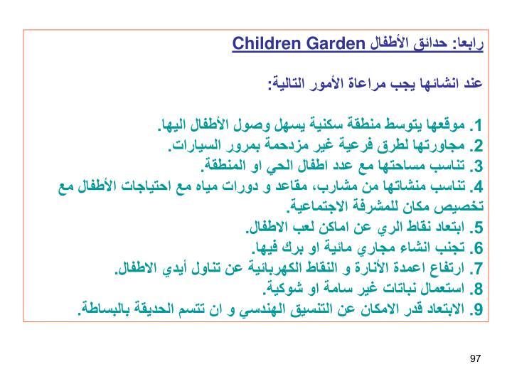 رابعا: حدائق الأطفال